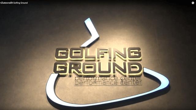 สถาบันสอนกอล์ฟ Golfing Ground